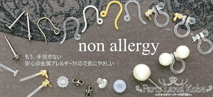 アレルギー対応