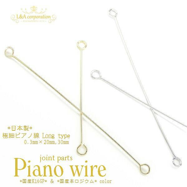 ピアノ線ロング