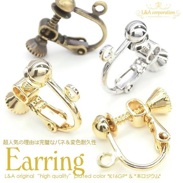 定番バネ式イヤリング金具