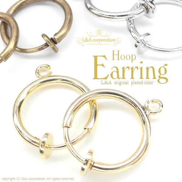 フープイヤリング金具