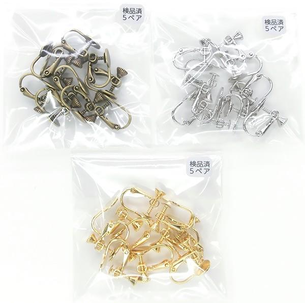 皿付きネジバネ式イヤリング金具★5ペアパックでお届けします