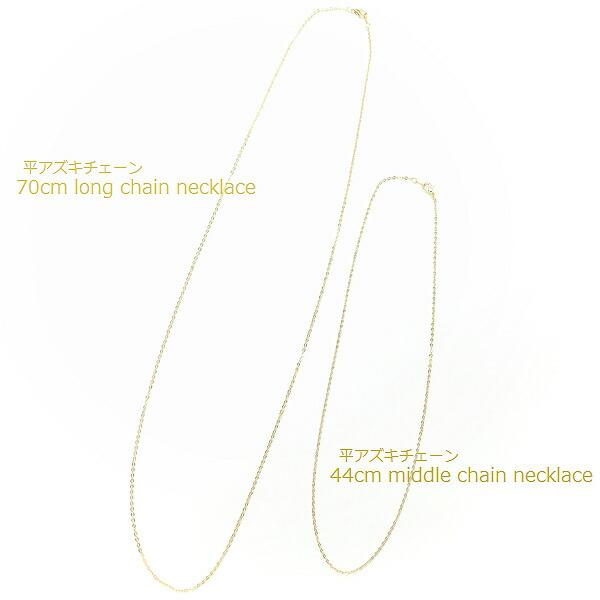 ネックレスチェーン★平あずき・ミドル44cm