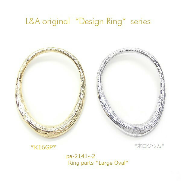 Ring Parts *Large Oval*★K16GPと本ロジウムカラー