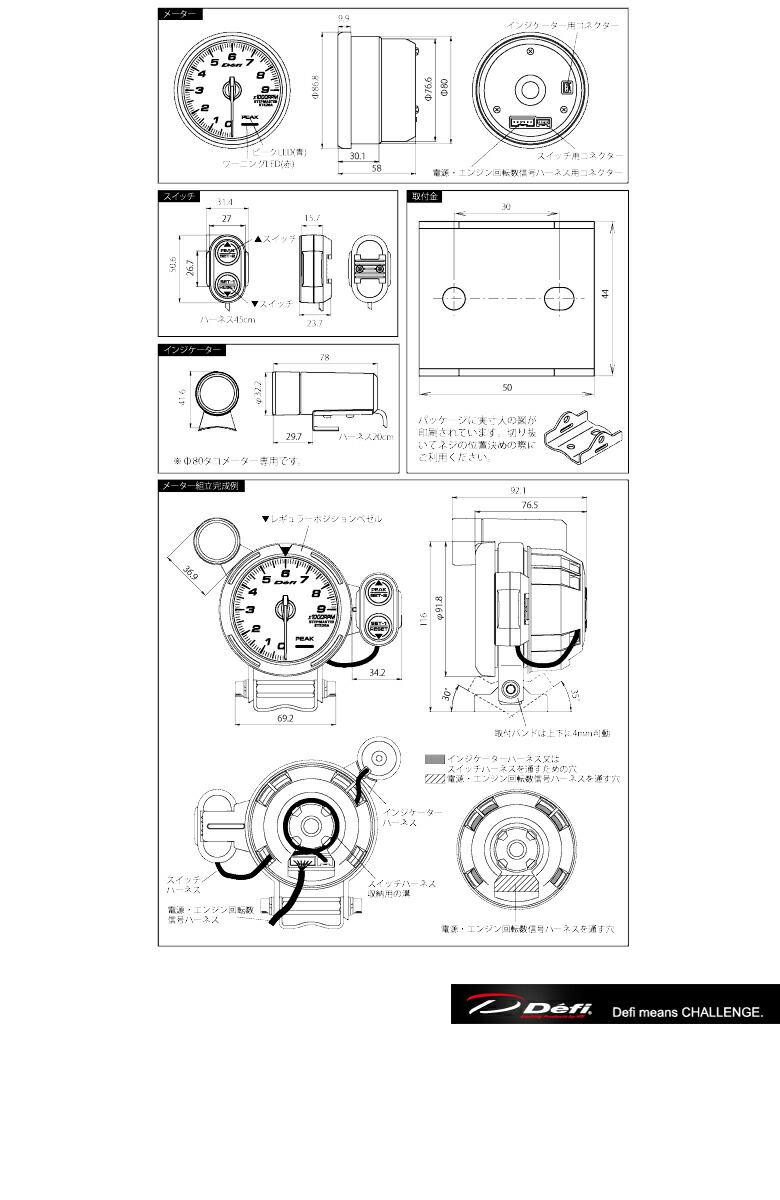 racergauge2_taco partskan rakuten global market defi and gauge of the deaf racer defi rpm gauge wiring diagram at reclaimingppi.co