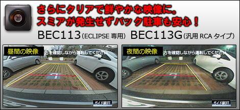 イクリプス バックアイカメラ BEC113