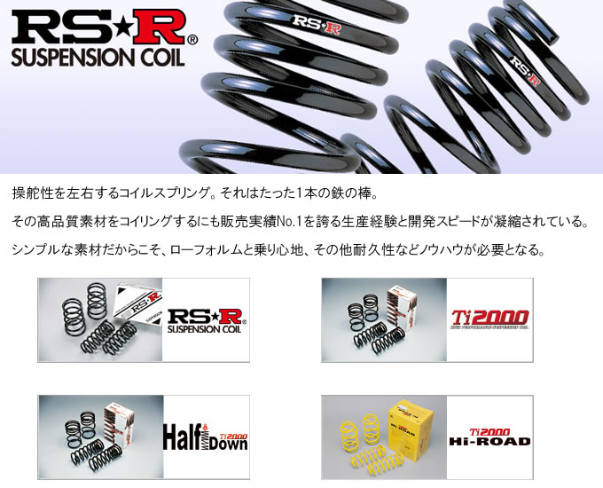 RS-R スプリング・コイル
