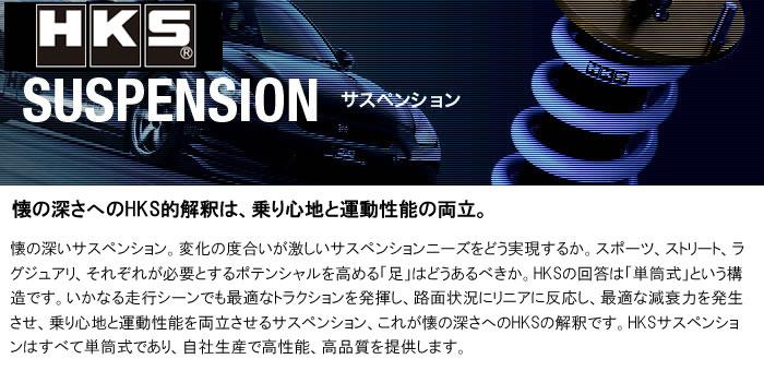 HKS車高調ハイパーマックス