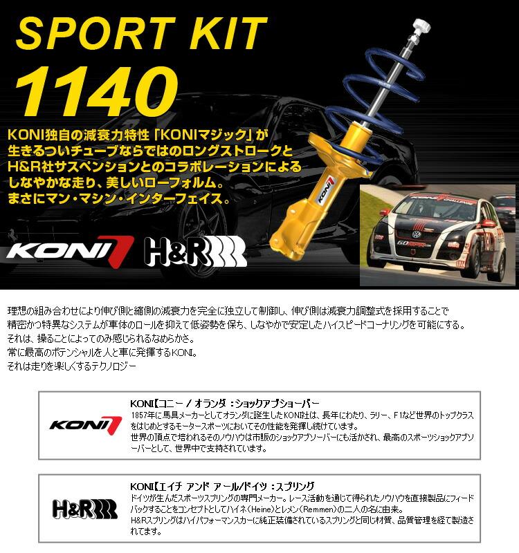 KONI独自の減衰力特性「KONIマジック」とH&R社サスペンションとのコラボレーションによるしなやかな走り