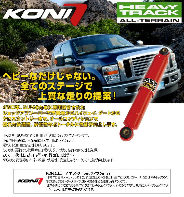 ヘビーなだけじゃない。全てのステージで上質な走りの提案! koni HEAVY TRACK
