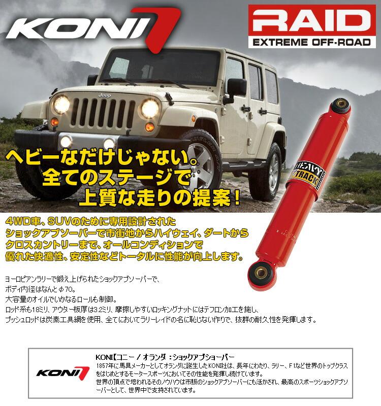ヘビーなだけじゃない。全てのステージで上質な走りの提案! koni HEAVY TRACK RAID