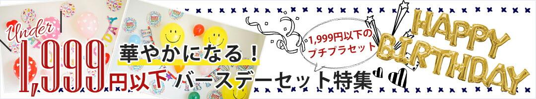 1999円以下のプチプラバースデーセットはこちら