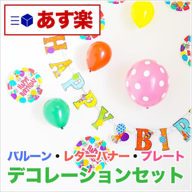 誕生日 バルーン プチプラ壁デコセット