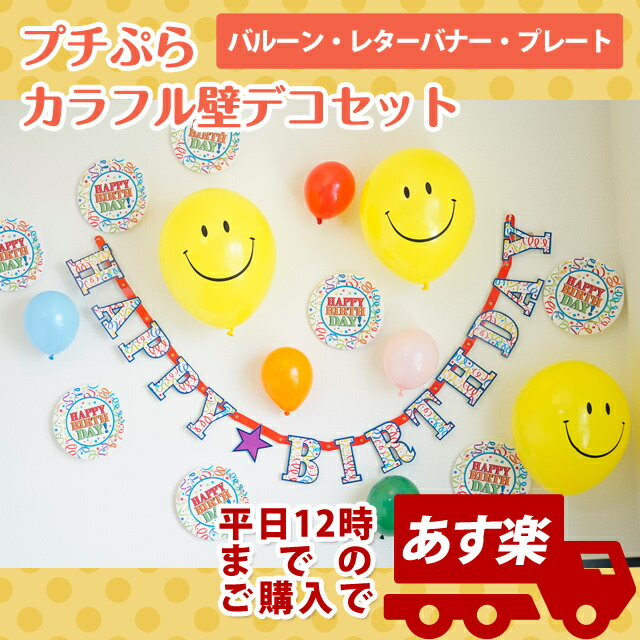 誕生日 パーティー プチぷらカラフル壁デコセット