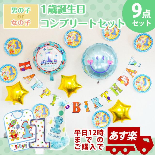1歳誕生日 コンプリートセット