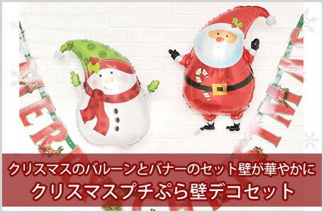 (あす楽12時!)クリスマスプチぷら壁デコセット