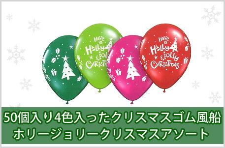 【ゴム風船】ホリージョリークリスマス アソート11インチ丸型50個入り/袋