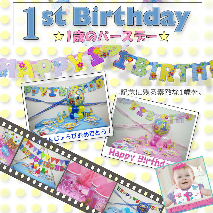 1stバースデー(1歳の誕生日)