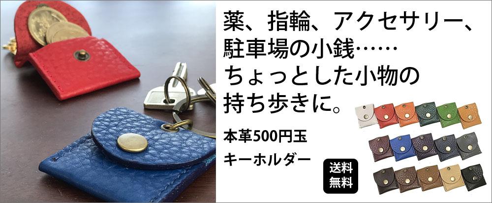 500円玉小銭キーホルダー コインケース 本革