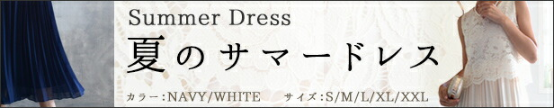 ロング ドレス