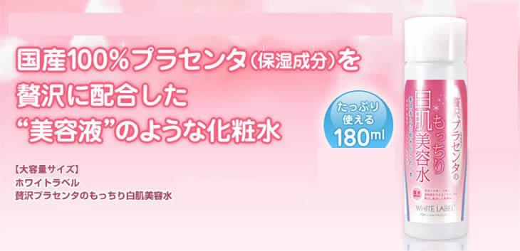 「贅沢プラセンタのもっちり白肌美容水 180ml」の画像検索結果