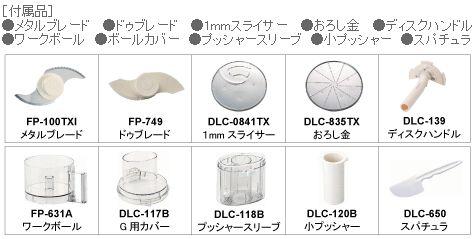 【クイジナート フードプロセッサ DLC-10PRO】一台で何役もこなす多機能タイプ