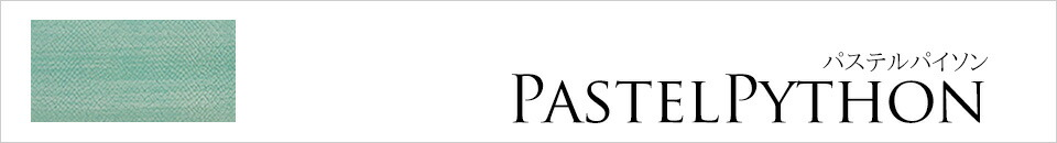 パステルパイソン