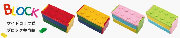 ロック式2段ブロック