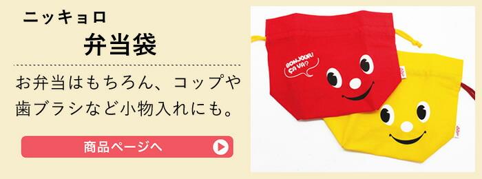 NK弁当袋