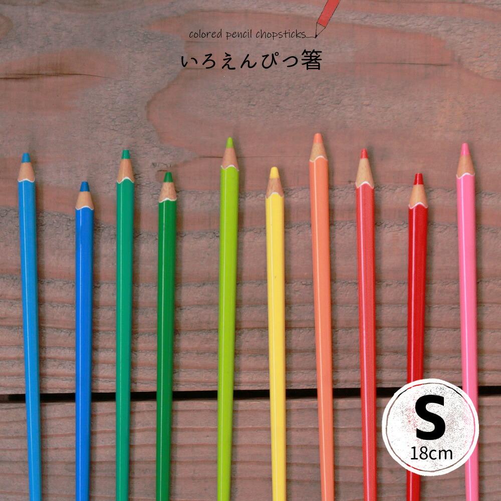 色鉛筆Sサイズ