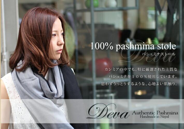 100%パシュミナストール