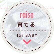 育てる/for baby