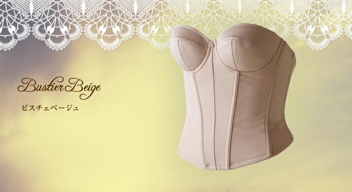 ベージュカラービスチェ 基本的に全ドレス対応型のシンプルでスタイリッシュなライン、 ベージュカラーがお肌との一体感を引き出し、ドレスの白さをくすませず、全色の