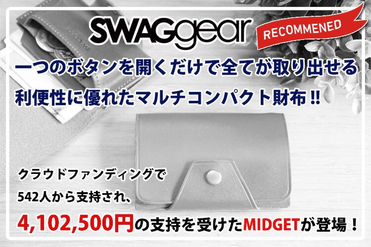 スワッグギア ミジェット カードサイズの小さな財布
