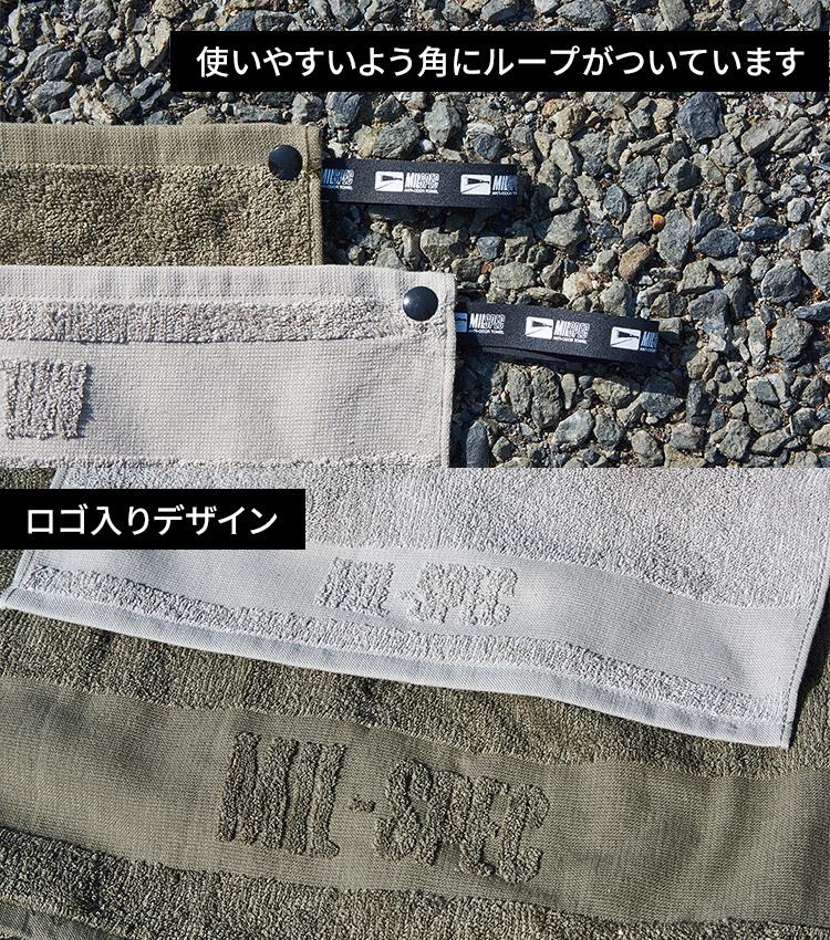 MILSPEC TOWEL Lサイズ 60×100cm ミルスペック タオル (UNP) サイズ