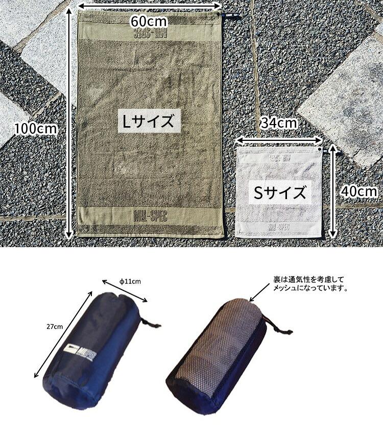 MILSPEC TOWEL Lサイズ 60×100cm ミルスペック タオル (UNP) イメージ2