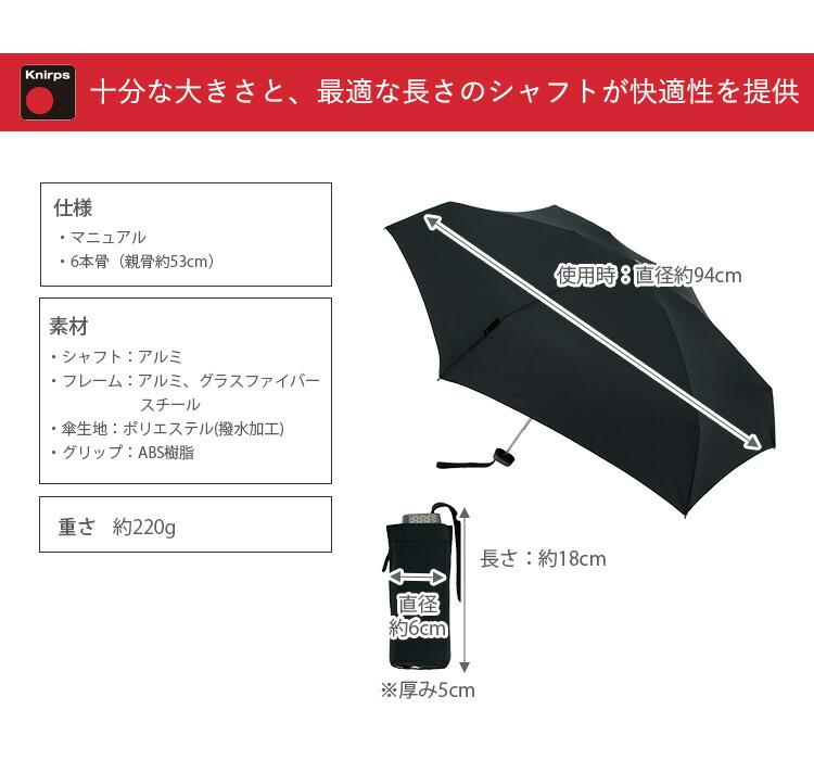 クニルプス TS.010 折り畳み傘 スリム スマート マニュアル 詳細2