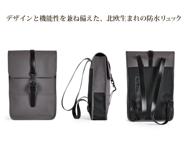 RAINS BACKPACK MINI 詳細1