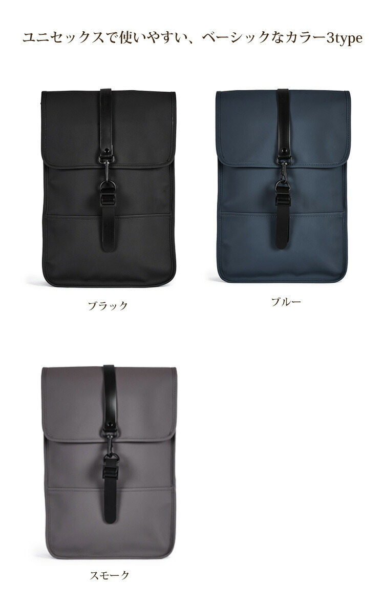 RAINS BACKPACK MINI サイズ