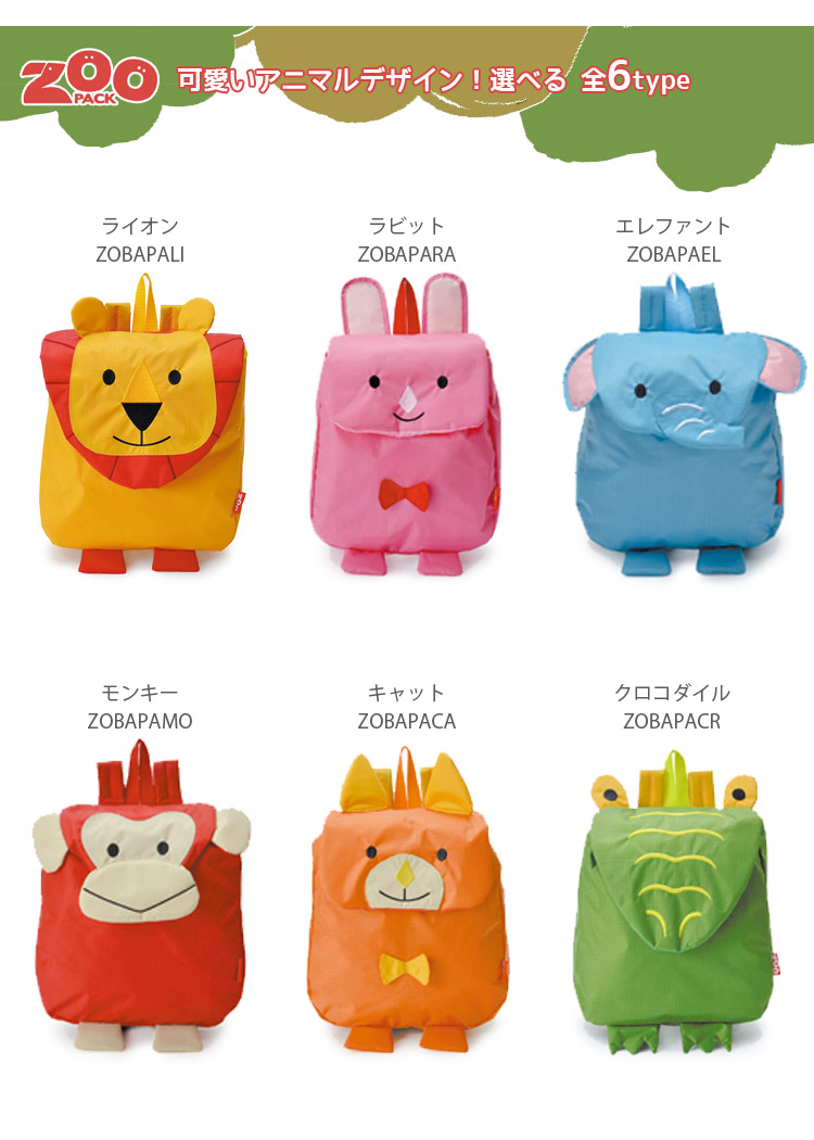 ZOO PACK ZOOバックパック カラー1