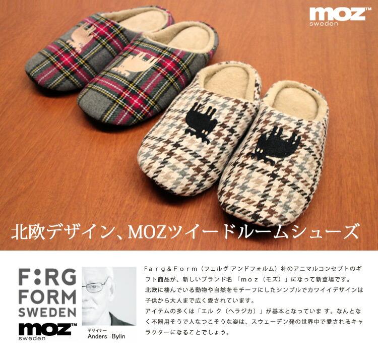 MOZ エルク ツイードルームシューズ2016 M・Lサイズ ヘッド