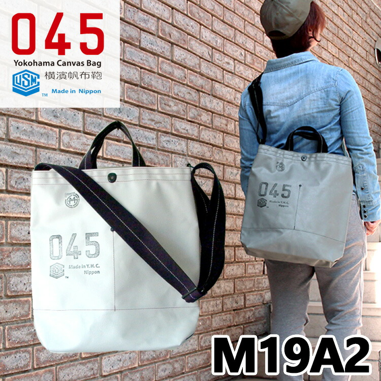 045 Yokohama Canvas Bag M15A2 Musette Carry Bag サムネイル