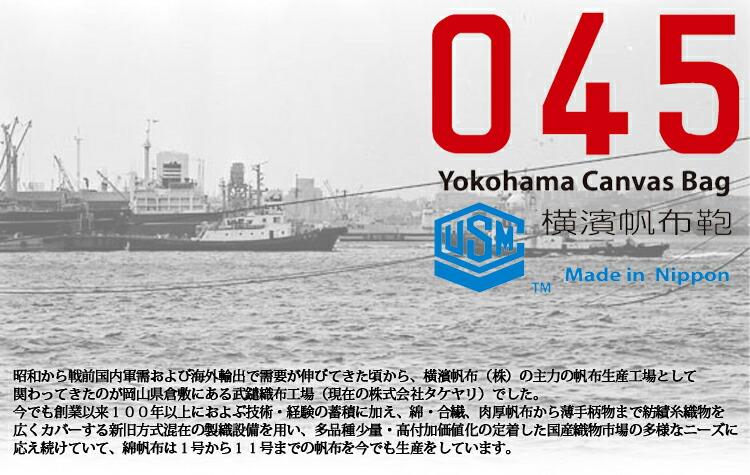 045 Yokohama Canvas Bag M15A2 Musette Carry Bag ヘッド