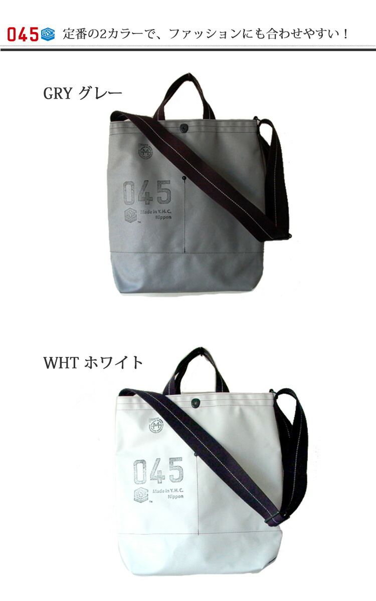 045 Yokohama Canvas Bag M15A2 Musette Carry Bag カラー1