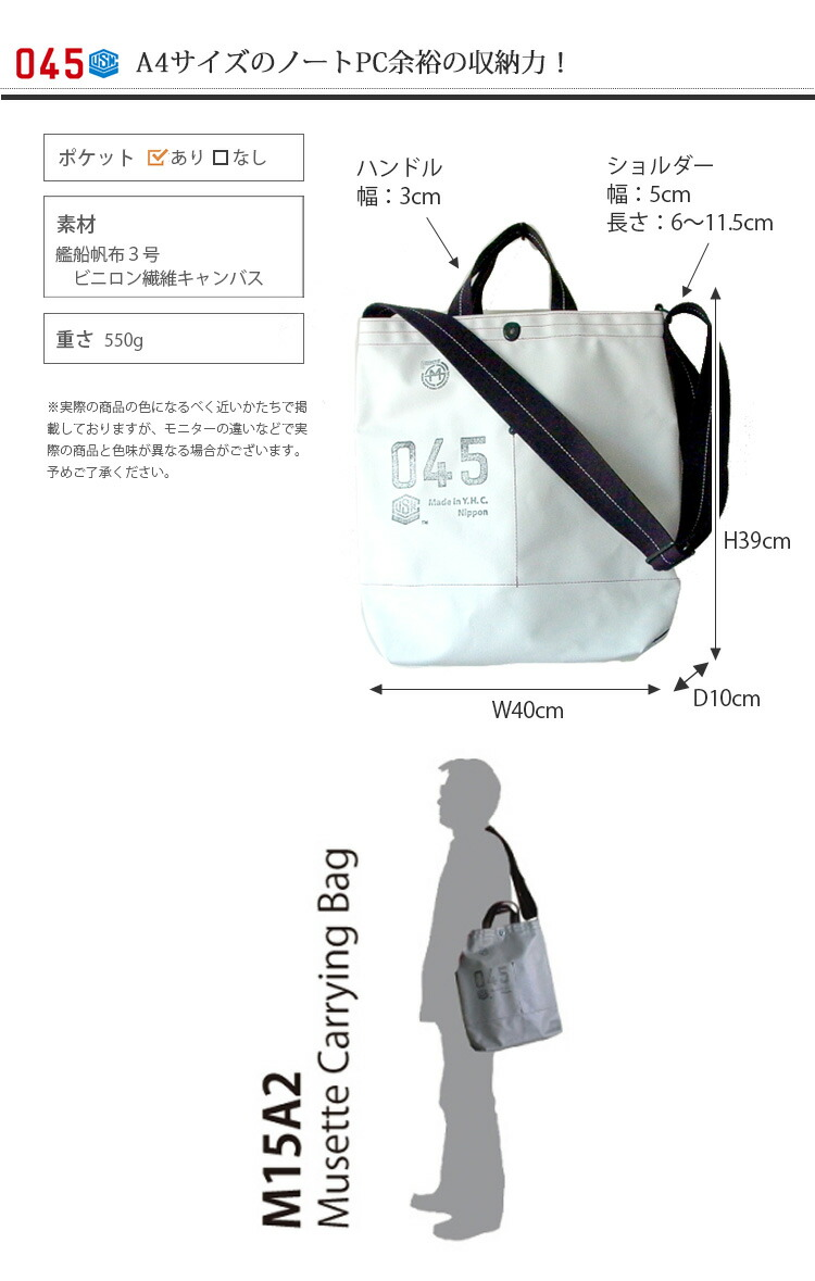 045 Yokohama Canvas Bag M15A2 Musette Carry Bag サイズ