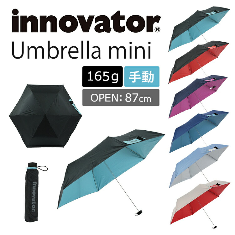 innovator umbrella mini サムネイル