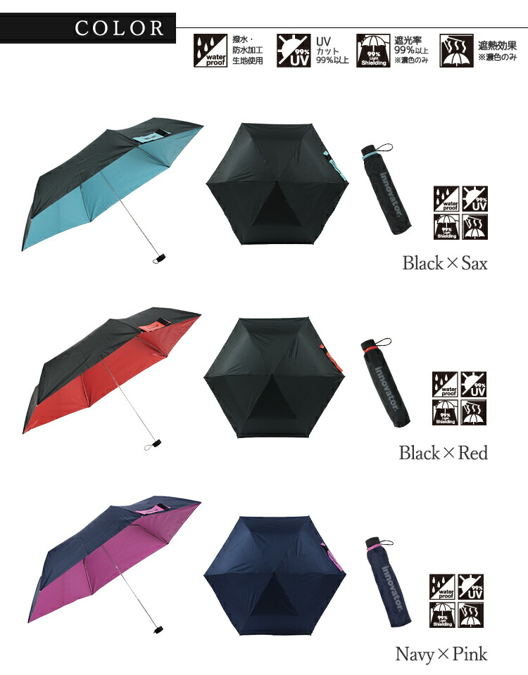 innovator umbrella mini カラー1