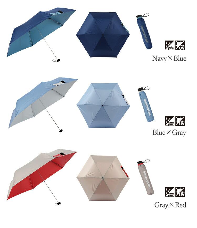 innovator umbrella mini カラー2