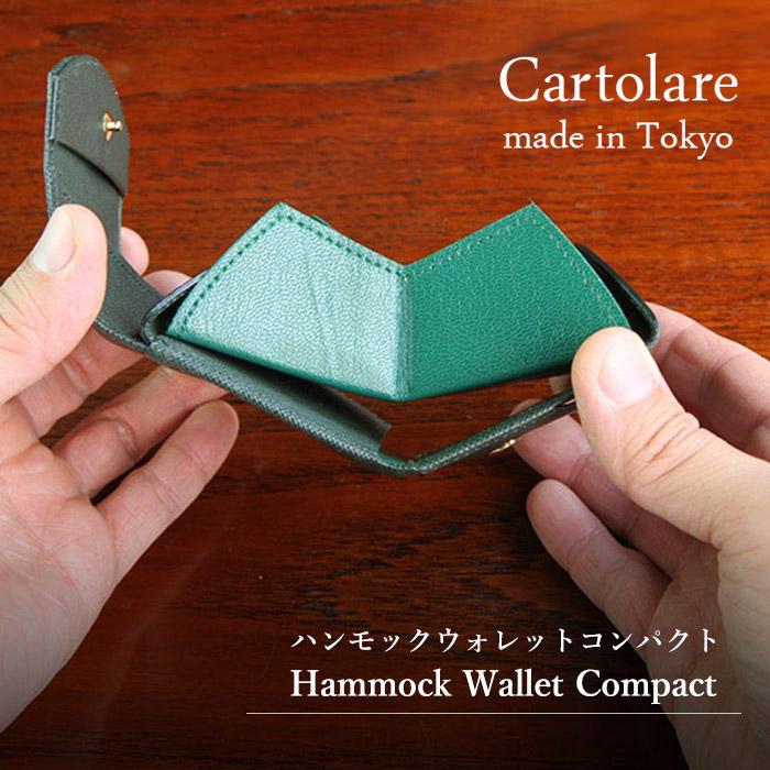 Cartolare ハンモックウォレットコンパクト サムネイル