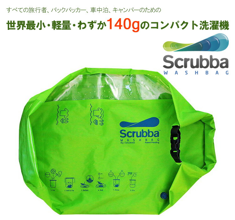 Passage Shop スクラバステルスパック Scrubba Stealth Pack Outdoor