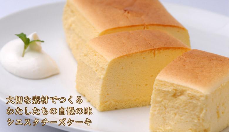 チーズケーキ サブ